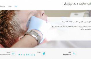 قالب رایگان دندانپزشکی
