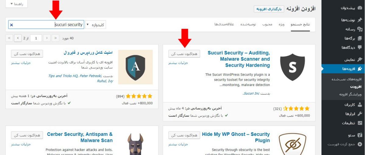 افزونه امنیتی Sucuri Security