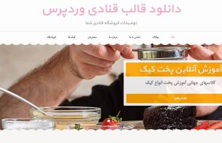 Bakes And Cakes wp theme