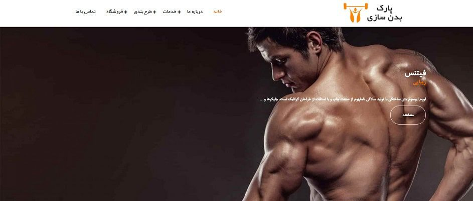 fittnes park wp theme