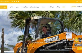 Construction Field wp theme