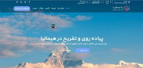 Travel Way wp theme