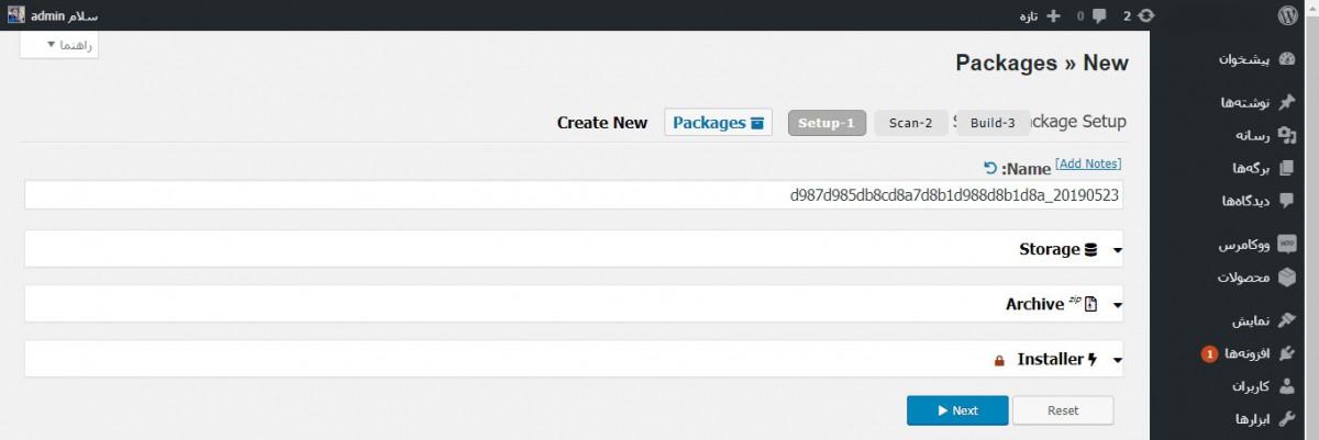 ساخت بسته نصبی باافزونه duplicator