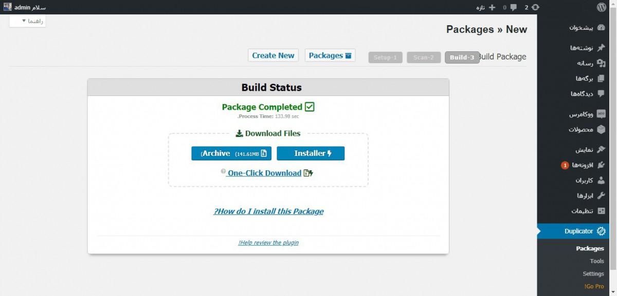 بسته نصبی با افزونه duplicator