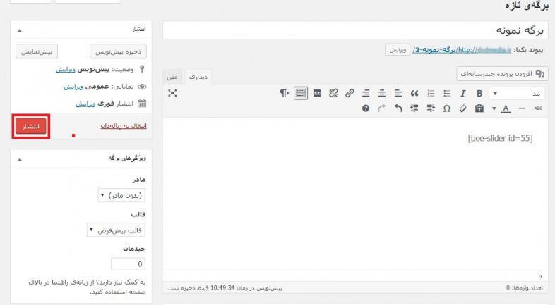 آموزش ساخت اسلایدر برای سایت