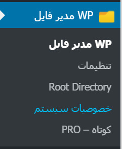 افزونه File Manager